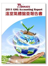 2011年溫室氣體盤查報告書