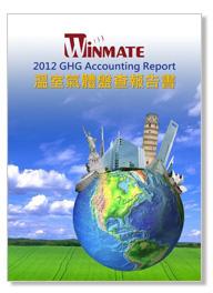 2012年溫室氣體盤查報告書