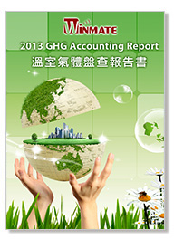 2013年溫室氣體盤查報告書