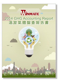 2014年溫室氣體盤查報告書