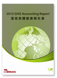 2015年溫室氣體盤查報告書