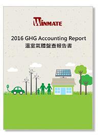 2016年溫室氣體盤查報告書