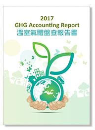 2017年溫室氣體盤查報告書