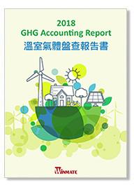 2018年溫室氣體盤查報告書