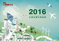 2016年企業社會責任報告書
