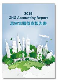 2019年溫室氣體盤查報告書