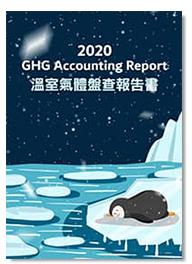 2020年溫室氣體盤查報告書